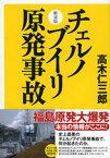 【中古】チェルノブイリ原発事故 /七つ森書館/高木仁三郎 (単行本)