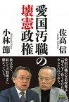 【中古】愛国汚職の壊憲政権 /七つ森書館/佐高信 (単行本)