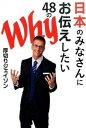 【中古】日本のみなさんにお伝えしたい48のWhy /ぴあ/厚切りジェイソン (単行本)