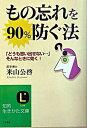 【中古】もの忘れを90%防ぐ法 /三笠書房/米山公啓 (文庫)