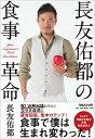 【中古】長友佑都の食事革命 /マガジンハウス/長友佑都 (単行本(ソフトカバー))