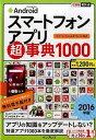 VALUE BOOKSで買える「【中古】Androidスマ-トフォンアプリ超事典1000 スマ-トフォン&タブレット対応 2016年版 /インプレス/アンドロイダ- (単行本(ソフトカバー)」の画像です。価格は274円になります。