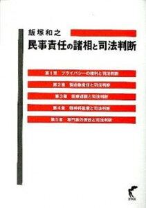 【中古】民事責任の諸相と司法判断 /尚学社(文京区)/飯塚和之 (単行本)