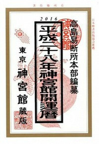 【中古】神宮館開運暦 平成28年 /神宮館/井上象英 (単行本)