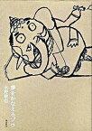 【中古】夢をかなえるゾウ /飛鳥新社/水野敬也 (単行本)
