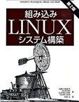 【中古】組み込みLinuxシステム構築 第2版/オライリ-・ジャパン/カリム・ヤフマ- (大型本)