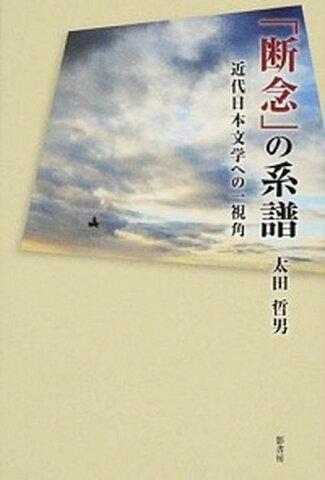 【中古】「断念」の系譜 近代日本文学への一視角 /影書房/太田哲男 (単行本)