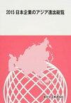 【中古】日本企業のアジア進出総覧 2015 /重化学工業通信社/重化学工業通信社 (単行本)