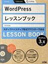 【中古】WordPressレッスンブック ステップバイステップ形式でマスタ-できる /ソシム/エ・ビスコム・テック・ラボ (単行本)