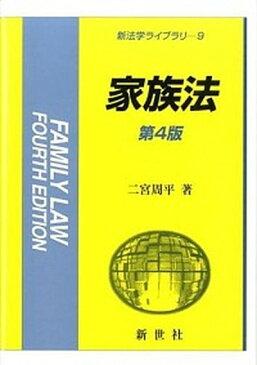 【中古】家族法 第4版/新世社(渋谷区)/二宮周平 (単行本)