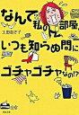 VALUE BOOKSで買える「【中古】なんで私の部屋、いつも知らぬ間にゴチャゴチャなの!? /すばる舎/土田登志子 (単行本」の画像です。価格は330円になります。