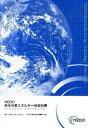【中古】NEDO再生可能エネルギ-技術白書 新たなエネルギ-社会の実現...