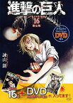 【中古】進撃の巨人 16 オリジナルアニメ/講談社/諫山創 (コミック)