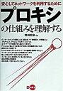 【中古】プロキシの仕組みを理解する 安心してネットワ-クを利用するために /ディ-・ア-ト/増田若奈 (単行本)