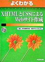 【中古】XHTMLとCSSによる...