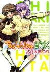 【中古】ちぇりっしゅbox #1 /Fox出版/大石コウ (コミック)