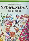 【中古】NPOがわかるQ&A /岩波書店/早瀬昇 (単行本)