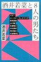 【中古】酒井若菜と8人の男たち /キノブックス/酒井若菜 (...