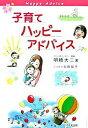 【中古】子育てハッピ-アドバイス /1万年堂出版/明橋大二(