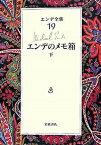 【中古】エンデ全集 19 /岩波書店/ミヒャエル・エンデ (単行本)