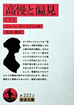 【中古】高慢と偏見 下 改版/岩波書店/ジェ-ン・オ-スティン (文庫)