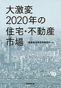 【中古】大激変2020年の住宅・不動産市場 /朝日新聞出版/船井総合研究所 (単行本)