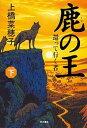 【中古】鹿の王 下 /KADOKAWA/上橋 菜穂子 (単行本)