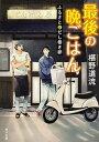 VALUE BOOKSで買える「【中古】最後の晩ごはん ふるさとだし巻き卵 /KADOKAWA/椹野道流 (文庫」の画像です。価格は258円になります。