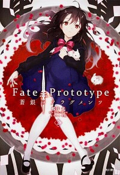 青年, その他 FatePrototype 2 KADOKAWA ()