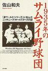 【中古】1935年のサムライ野球団 「裏ワ-ルド・シリ-ズ」に挑んだニッポニ-ズ・オ- /KADOKAWA/佐山和夫 (単行本)