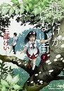【中古】僕だけがいない街 7 /KADOKAWA/三部けい (コミック)