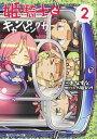 【中古】姫騎士とキャンピングカ-...