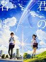 【中古】君の名は。公式ビジュアルガイド 新海誠監督作品 /KADOKAWA/東宝株式会社 (単行本)