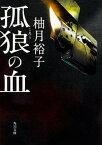 【中古】孤狼の血 /KADOKAWA/柚月裕子 (文庫)