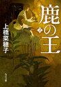 【中古】鹿の王 2 /KADOKAWA/上橋菜穂子(文庫)