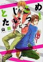 【中古】とじこめたいっ! /KADOKAWA/山田パピコ (コミック)