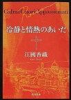 【中古】冷静と情熱のあいだ Rosso /角川書店/江國香織 (文庫)