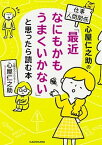 【中古】心屋仁之助の仕事・人間関係「最近なにもかもうまくいかない」と思ったら読む本 /KADOKAWA/心屋仁之助 (文庫)