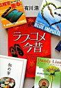 【中古】ラブコメ今昔 /角川書店/有川浩 (単行本)