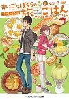 【中古】まいごなぼくらの旅ごはん 季節の甘味とふるさとごはん /KADOKAWA/マサト真希 (文庫)