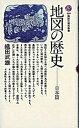 VALUE BOOKSで買える「【中古】地図の歴史 世界篇 /講談社/織田武雄(新書)」の画像です。価格は358円になります。