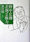 【中古】野中広務差別と権力 /講談社/魚住昭 (単行本)