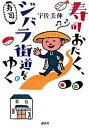 【中古】寿司おたく、ジバラ街道を...