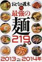 【中古】最強の麺219軒 201...