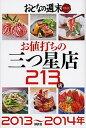 【中古】お値打ちの三つ星店213...