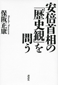 【中古】安倍首相の「歴史観」を問う /講談社/保阪正康 (単行本)