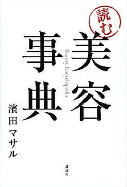 【中古】読む美容事典 /講談社/濱田マサル (単行本(ソフトカバー))