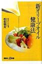 【中古】新オリ-ブオイル健康法 ...