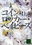 【中古】コインロッカ-・ベイビ-ズ 新装版/講談社/村上龍 (文庫)