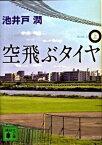 【中古】空飛ぶタイヤ 上 /講談社/池井戸潤 (文庫)